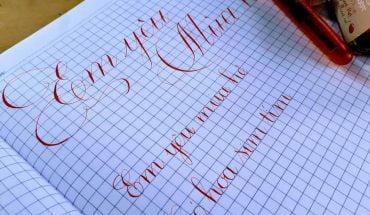 cách viết chữ Ê sáng tạo