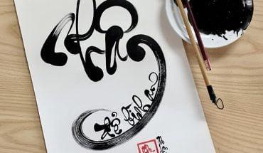 chữ nhẫn thư pháp