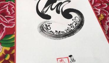 chữ tâm thư pháp
