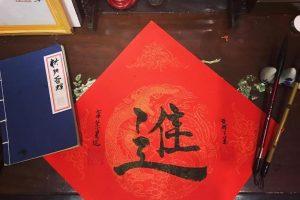 Nghệ thuật thư pháp Trung Quốc